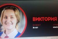 Виктория из Красноярска попробует кардинально изменить себя как внешне, так и внутренне.