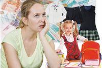 В 5 тыс. рублей обойдётся родителям один комплект.