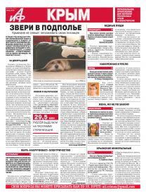 АиФ-Крым №32