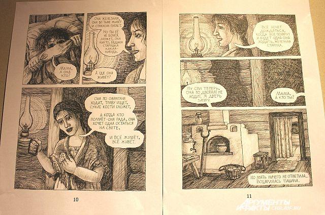 Зимой в продажу поступит второй сборник рассказов о супергерое Тюмэне