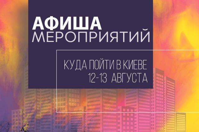 Куда пойти в Киеве 12-13 августа