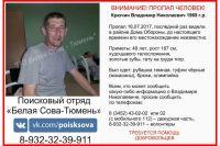 Внимание! В Тюмени без вести пропал мужчина