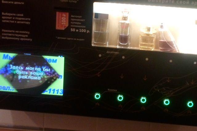 Такой аппарат установлен в дамской комнате одного из ТРК города.