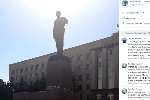 Нетипичный Ставрополь, скриншот