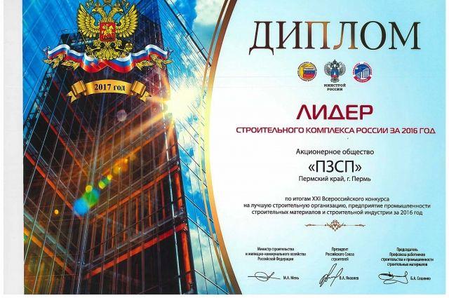 В элиту строительного комплекса пермский завод включен как победитель XXI Всероссийского конкурса на лучшую строительную организацию, предприятие строительных материалов и стройиндустрии.
