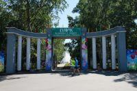 Парк Центрального района Барнаула