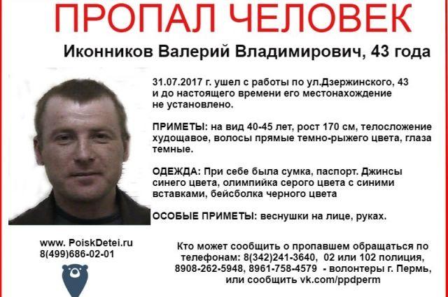 31 июля Валерий Иконников вышел с работы (ул. Дзержинского, 43), но домой не вернулся.