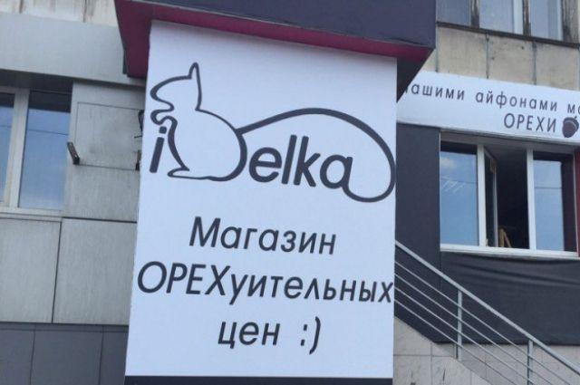 Челябинский магазин могут наказать за«спрятанный» врекламе мат