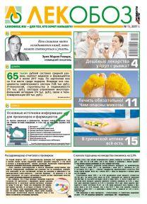 Дешёвые лекарства уйдут с рынка?