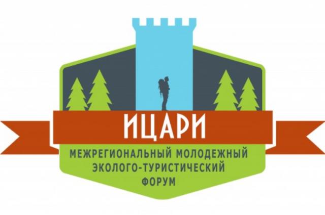 ВДахадаевском районе проходит молодежный форум «Ицари»