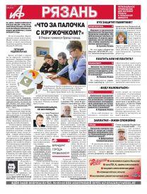 Аргументы и Факты-Рязань №31
