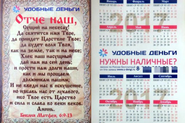 УФАС признало ненадлежащей социальную рекламу вМагнитогорске
