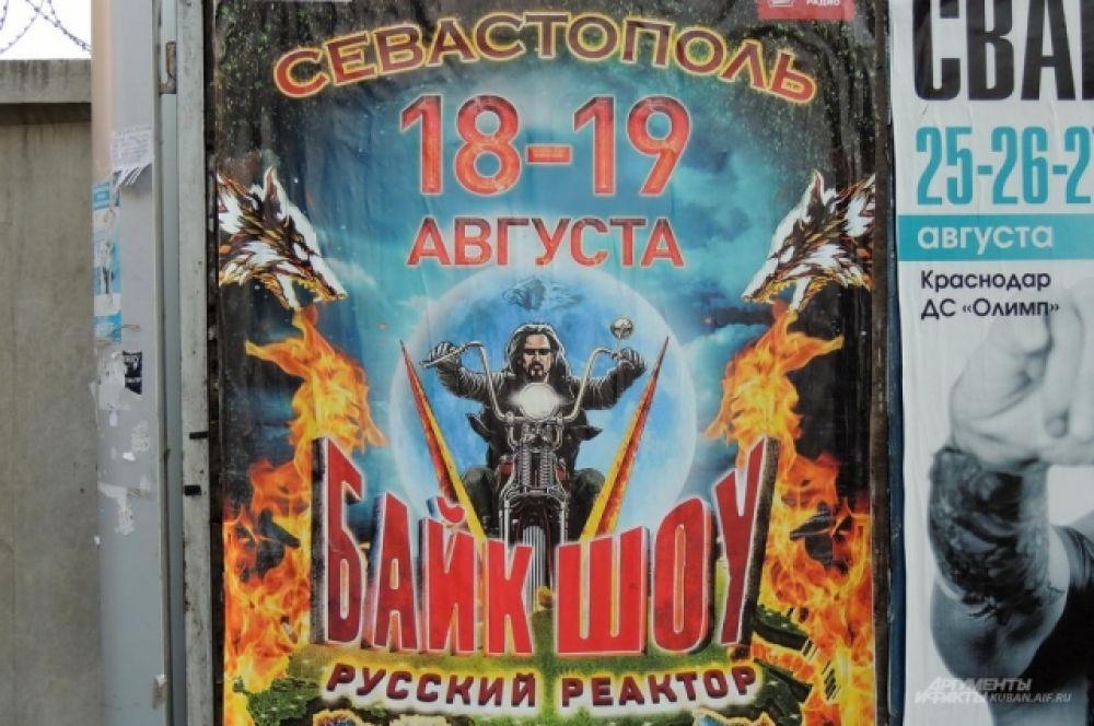 Конечный пункт мотопробега – Севастополь.