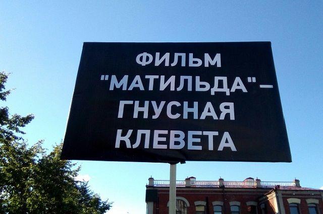Православные тюменцы выступили против показа фильма