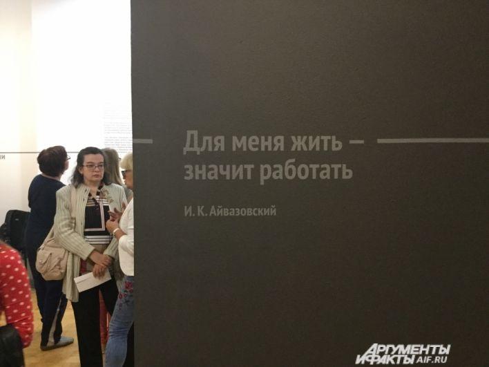При оформлении экспозиции использовали цитаты великого мариниста.