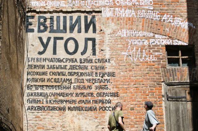 Благодаря фестивалю «Стенограффия» в Оренбурге появилось 8 арт-объектов.