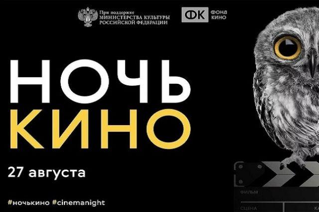 На Ямале лето проводят «Ночью кино»