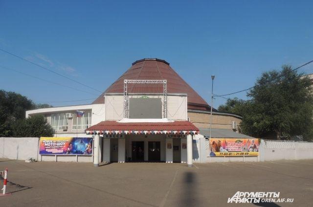 В Оренбурге собираются реконструировать цирк.