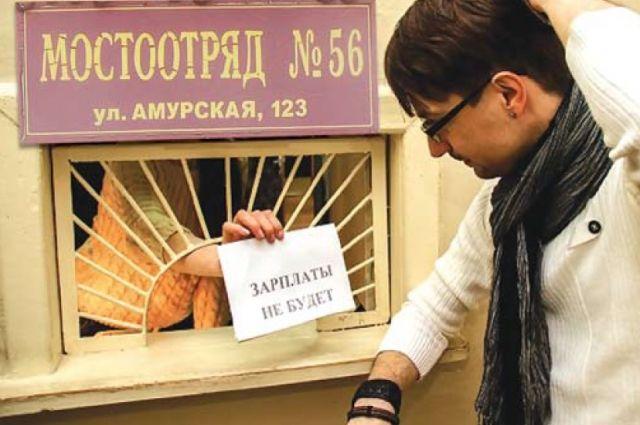 Некогда успешное предприятие по строительству мостов и эстакад задолжало своим сотрудникам почти 4 миллиона рублей зарплаты.