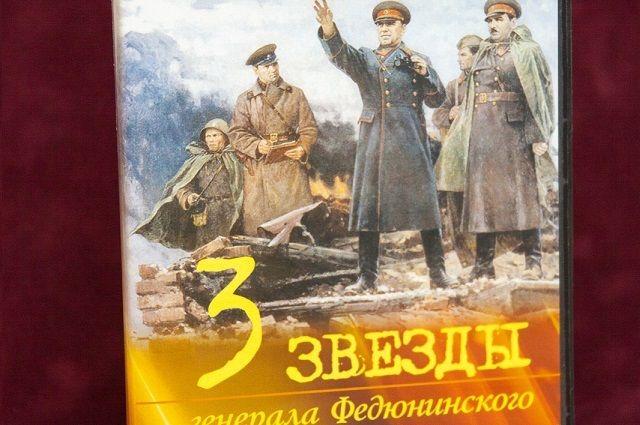 Тюменские школьники увидят фильм о генерале Федюнинском