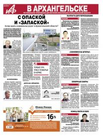 «АиФ в Архангельске» №34