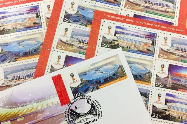В обращение вышли марки с изображением калининградского стадиона к ЧМ.