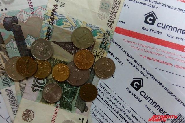 Фонд капремонта объяснил ошибку в июньских квитанциях для калининградцев.