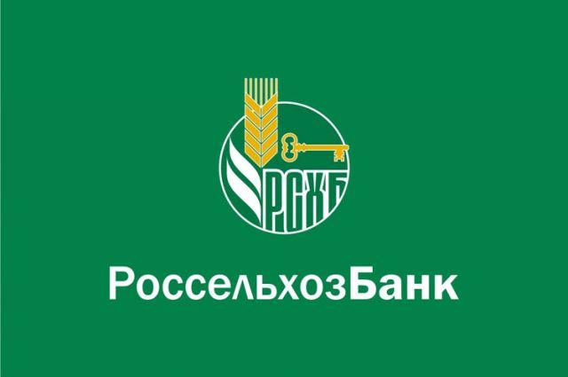 Россельхозбанк рассмотрит возможность увеличения объёма кредитования аграрного сектора Кировской области