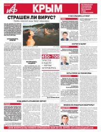 АиФ-Крым №34
