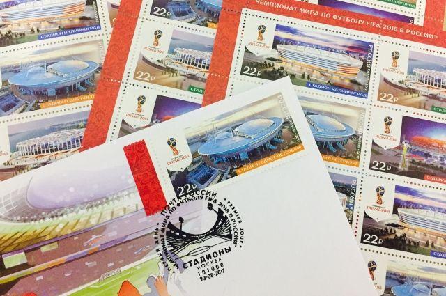 В РФ выпустили почтовую марку скалининградским стадионом кЧМ