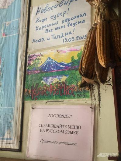 Меню на русском всегда привлекает в заведение туристов, которые, получив порцию смеха, затем с удовольствием оставляют свои отзывы.
