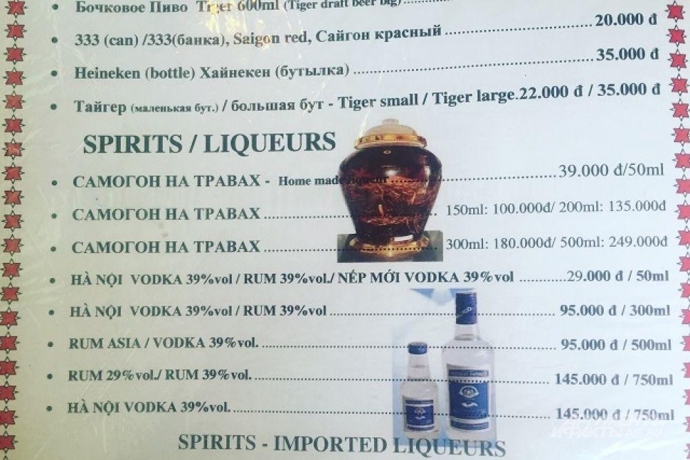Название традиционного русского напитка либо правильно, либо никак.