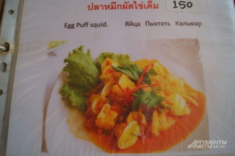 Кальмары жареные с яйцами очень даже вкусные.