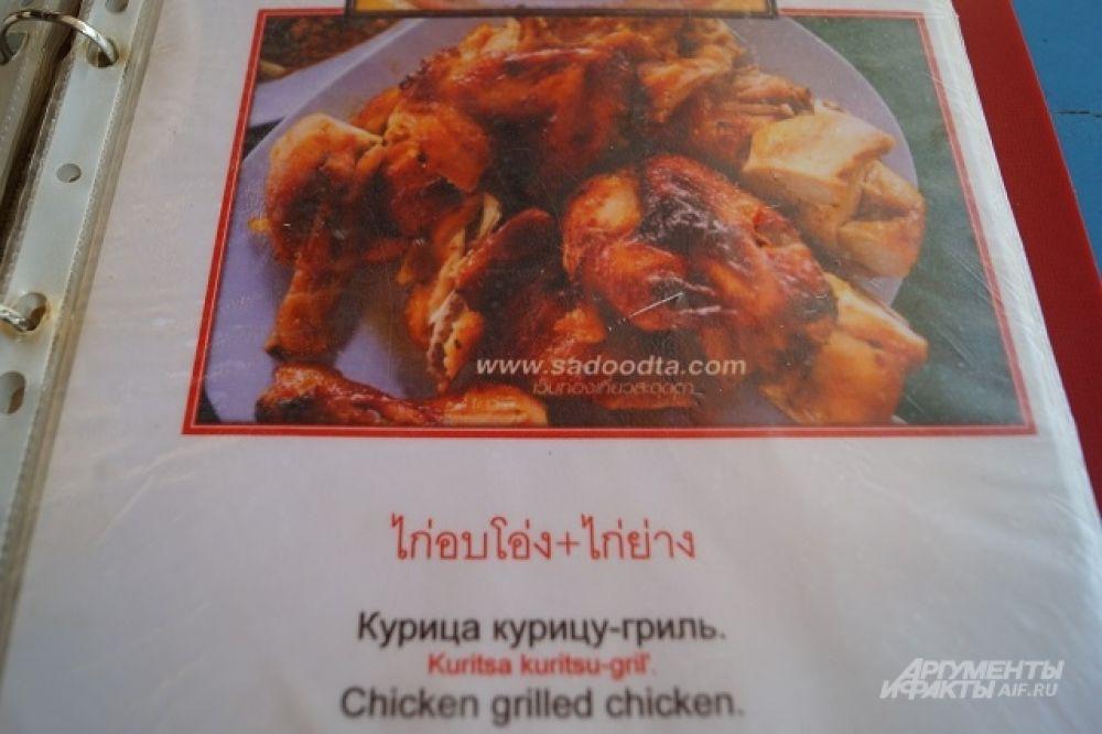 Курица курицу гриль - и этим все сказано!