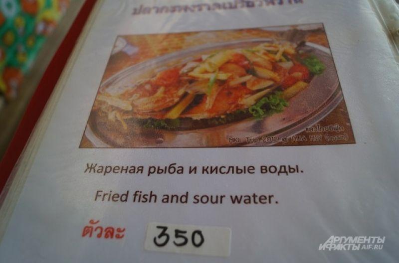 Рыба с кислыми водами очень даже ничего, если это соус.