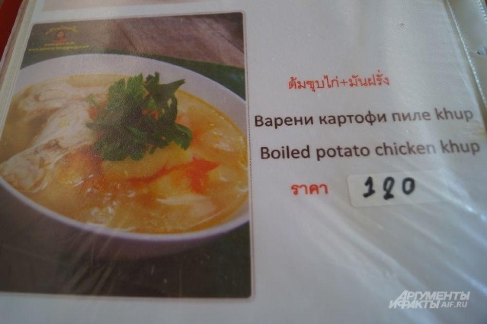 Судя по картинке, это суп.