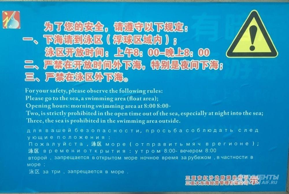 Предупреждение для туристов на пляже в Санье.