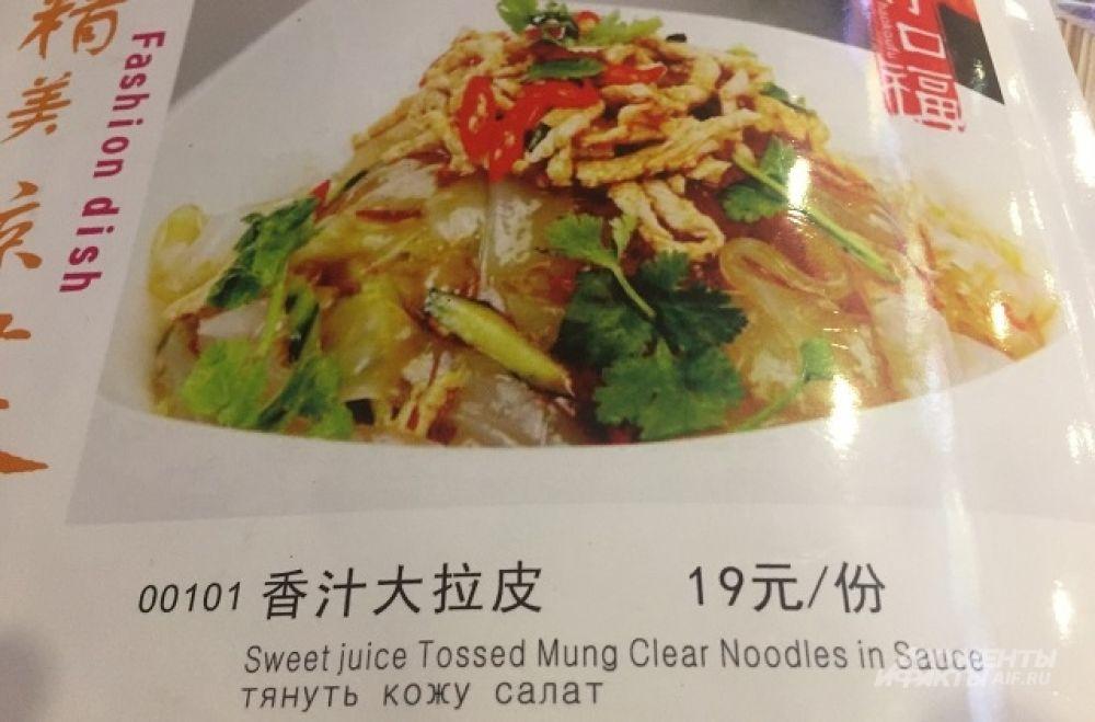 Владея еще и английским языком, можно в совокупности понять, что же за салат нам предлагают.