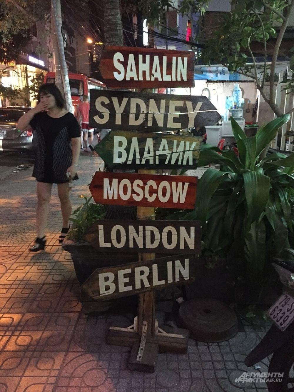 Есть такой город в России - Владик!