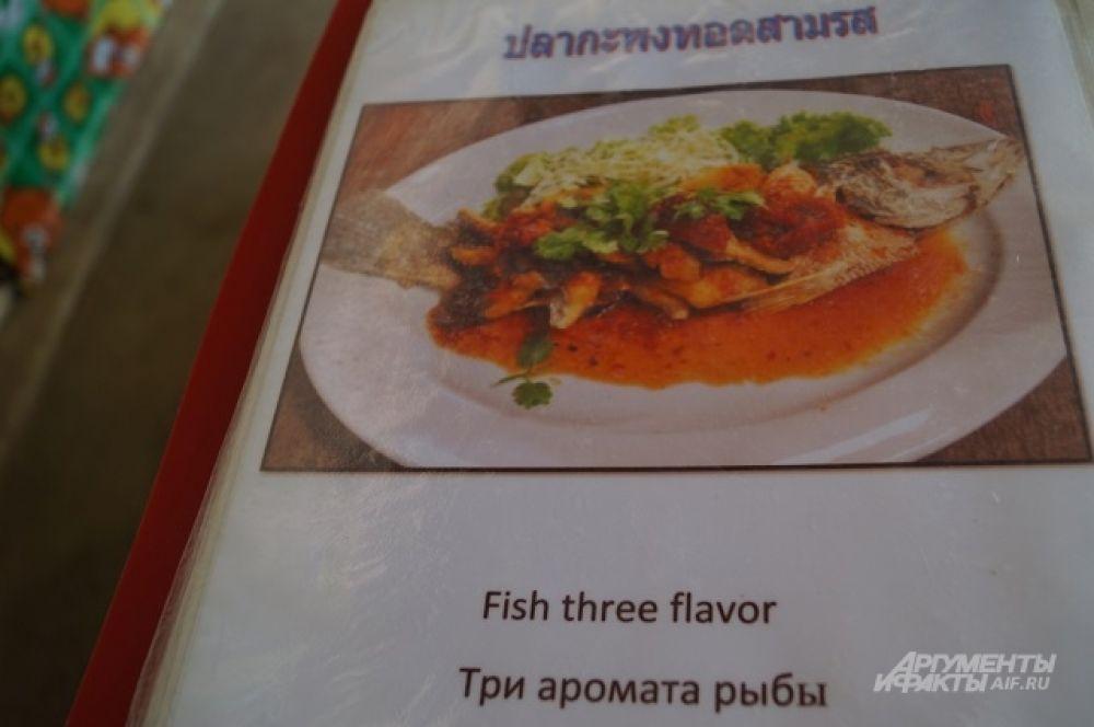 Кто-нибудь пробовал «Три аромата рыбы»?
