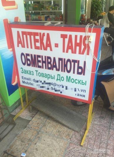 Аптека с русским названием «Таня» доставляет товары в неизвестный город России.