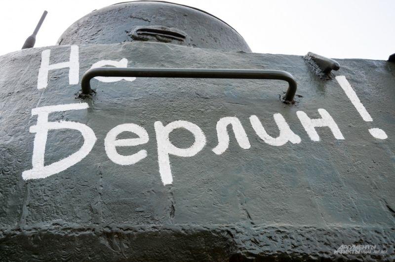 Надпись «На Берлин!» на танке Т-34 – постоянным участником военного парада на 9 Мая в Екатеринбурге.