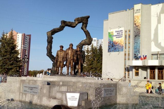 В областной столице открылся фонтан «Сила шахтерских традиций».