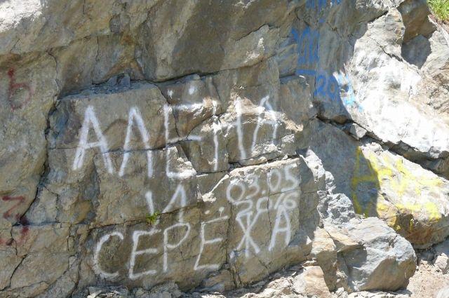 Надписи на камнях на Алтае