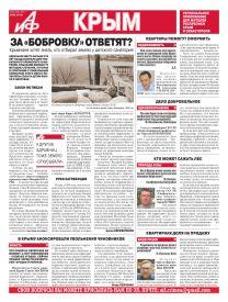 АиФ-Крым №35