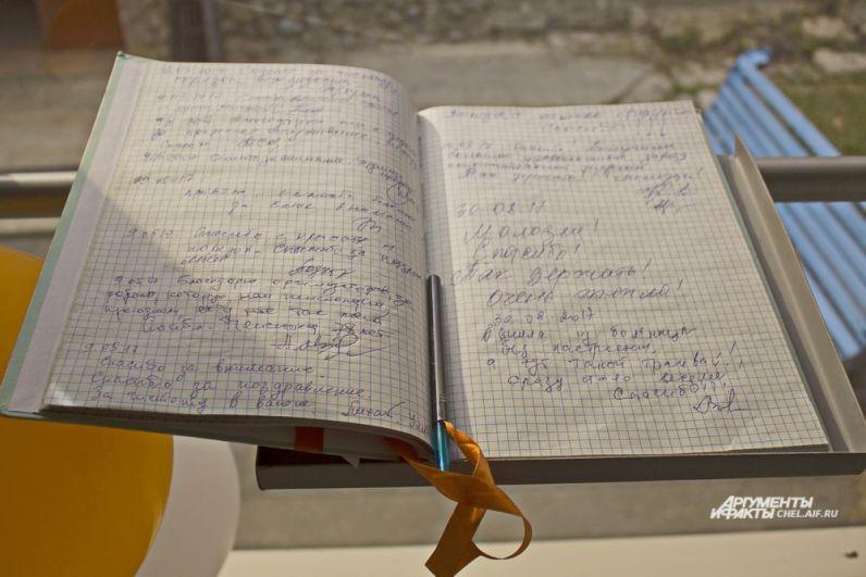 Судя по записям в книге отзывов, «Трамвай знаний» понравился челябинцам.