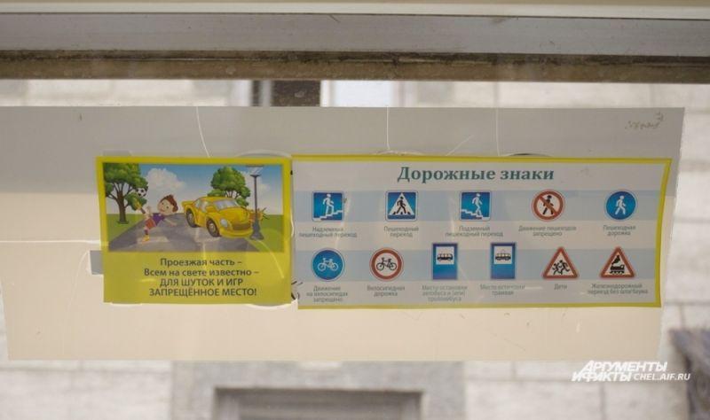В салоне вагона можно увидеть множество плакатов, посвящённых ПДД.