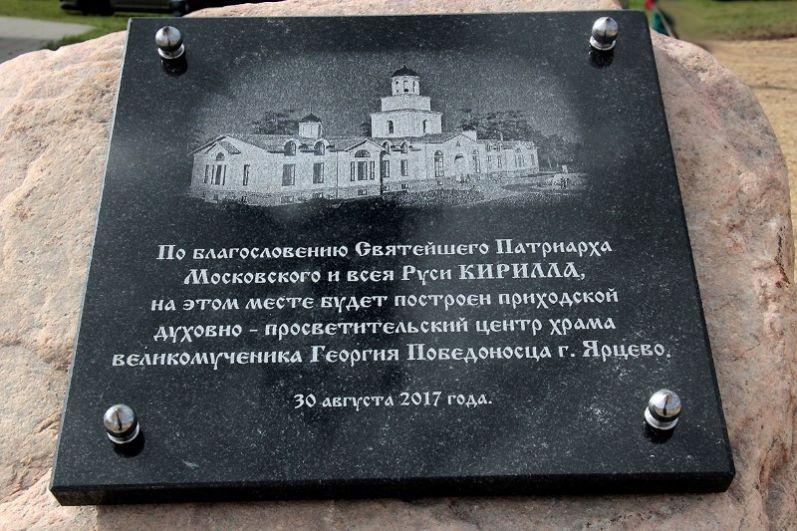 Около храма заложен камень в основание приходского духовно-просветительского центра при новой церкви.