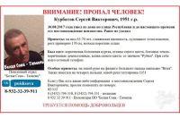 Внимание! В Тюмени пропал пенсионер