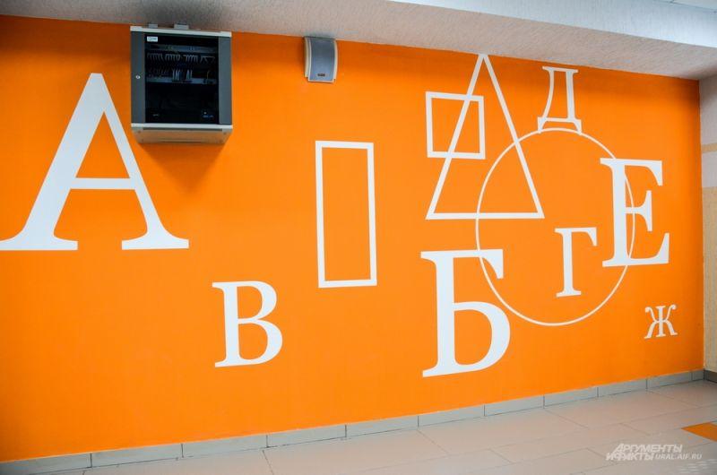 Все стены в заведении расписаны буквами в ярких тонах.
